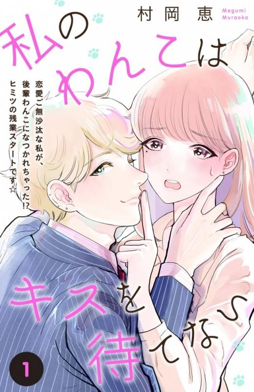 【期間限定価格】私のわんこはキスを待てない[comic tint]分冊版(1)