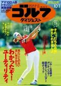 週刊ゴルフダイジェスト 2019/10/1号