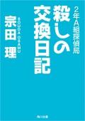 2年A組探偵局 殺しの交換日記