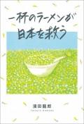 一杯のラーメンが日本を救う