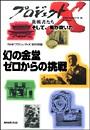 「幻の金堂 ゼロからの挑戦」〜薬師寺・鬼の名工と若武者たち プロジェクトX