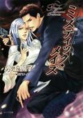 ミスティック・メイズ 桜姫(3)