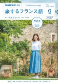 NHKテレビ 旅するフランス語 2018年9月号