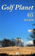 ゴルフプラネット 第65巻 〜頭を空っぽにしてゴルフを楽しもう〜