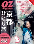 OZmagazine 2014年11月号 No.511