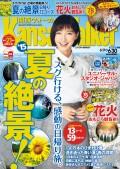 KansaiWalker関西ウォーカー 2015 No.12