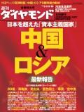 週刊ダイヤモンド 08年5月10日合併号