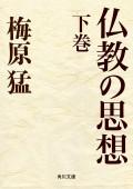 仏教の思想 下巻