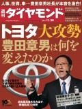 週刊ダイヤモンド 13年11月30日号
