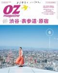OZmagazine 2020年6月号 No.578