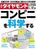 週刊ダイヤモンド 16年10月29日号