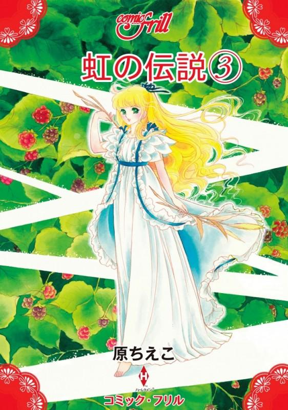 虹の伝説(3)