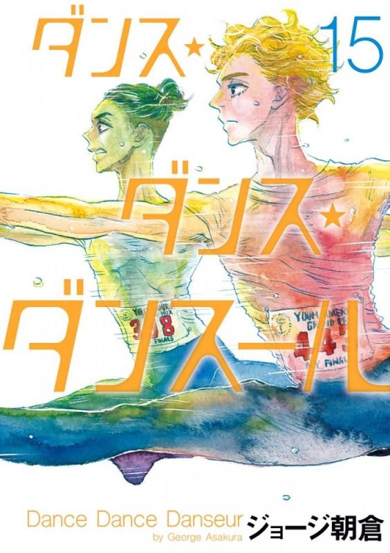 ダンス・ダンス・ダンスール 15