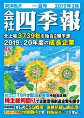 会社四季報2019年3集夏号