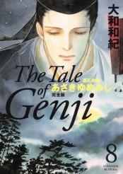 源氏物語 あさきゆめみし 完全版 The Tale of Genji(8)