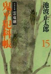 鬼平犯科帳(十五)