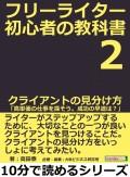 フリーライター初心者の教科書2 クライアントの見分け方。「高単価の仕事を探そう。成功の早道は?」