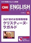 [音声DL付き]IMF初の女性専務理事 クリスティーヌ・ラガルド