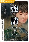 夢幻∞シリーズ 百夜・百鬼夜行帖82 強請(上)