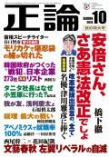 月刊正論2018年10月号