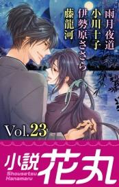 小説花丸 Vol.23