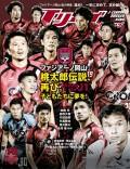 Jリーグサッカーキング2016年10月号