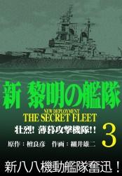 新黎明の艦隊(3) 壮烈!薄暮攻撃機隊!! ―黎明の艦隊コミック版―