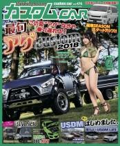 カスタムCAR 2018年6月号 vol.476