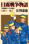 日露戦争物語 11