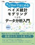 実践Data Scienceシリーズ RとStanではじめる ベイズ統計モデリングによるデータ分析入門