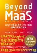 Beyond MaaS 日本から始まる新モビリティ革命 ―移動と都市の未来―