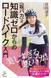 【期間限定特別価格】〈坂バカ〉式 知識ゼロからのロードバイク入門