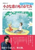 小さな恋のものがたり第45集