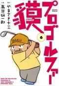 【期間限定価格】プロゴルファー貘 6