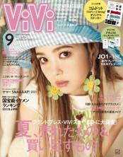 ViVi 2021年 9月号