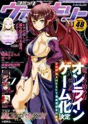 コミックヴァルキリーWeb版Vol.48