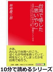 台湾で感じた「思いやり」。台湾から学んで日本はもっと素晴らしくなる〜7つのビジネスシーン別〜