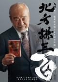 北方謙三「岳飛伝」完結&集英社文庫100冊記念小冊子