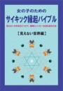女の子のためのサイキック縁起バイブル【見えない世界編】〜girls pocket book 30