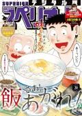 ビッグコミックスペリオール 2019年20号(2019年9月27日発売)
