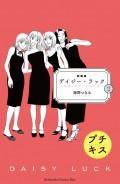 【期間限定価格】新装版 デイジー・ラック プチキス(2)