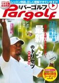 週刊パーゴルフ 2014/8/5号