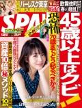 週刊SPA! 2019/04/30・05/07合併号