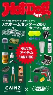 Hot−Dog PRESS no.158 カインズ×東急ハンズ 売れ筋アイテムランキング