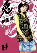 兎 -野性の闘牌- (14)