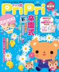 PriPri プリプリ 2017年特別号