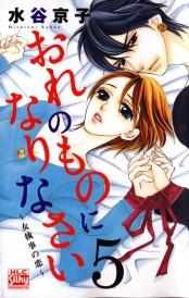 おれのものになりなさい〜女執事の恋〜(5)