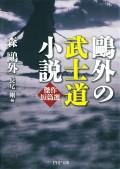 外の「武士道」小説