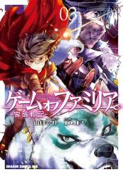 ゲーム オブ ファミリア-家族戦記- 03