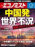 週刊エコノミスト2020年3/10号
